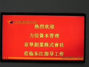 東江集団訪問 熱烈歓迎