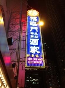 中華料理の最高峰--福臨門海鮮酒家