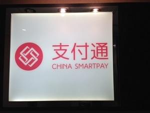 中国支付通