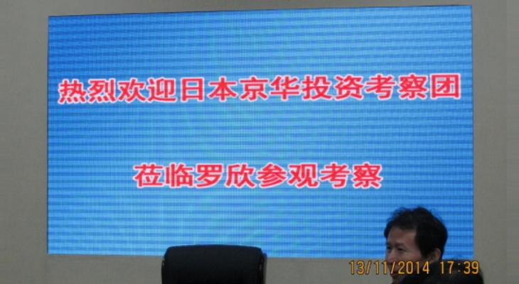 羅欣薬業 投資家交流会 (2014年11月)