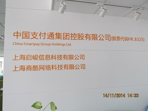 中国支付通 上海