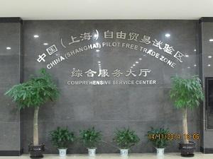 上海自由貿易区役所