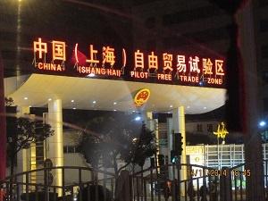上海自由貿易区ゲート