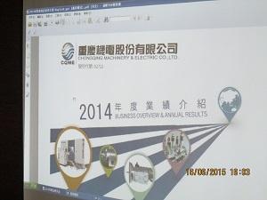 重慶機電 プロジェクターを使った説明