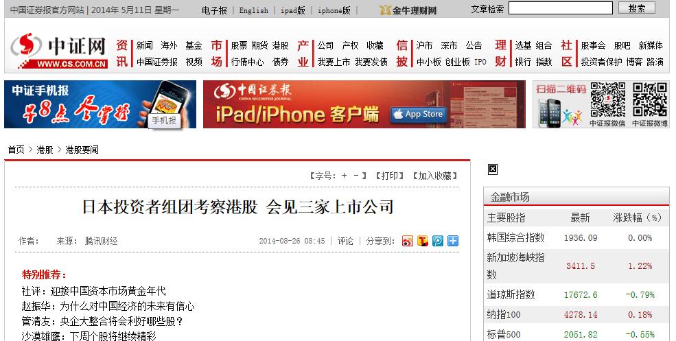 視察団記事中国証券網