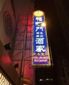 「中華料理の最高峰」――福臨門本店