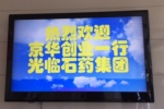 中国勉強会 2016年7月7日(木)