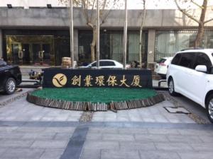 天津創業環保