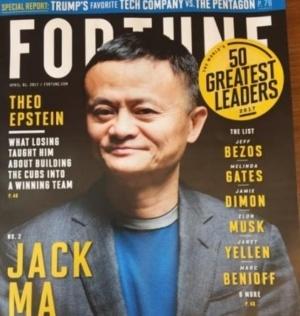 FORTUNE誌最新号表紙 写真はジャック・マーアリババ会長