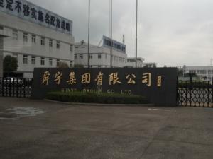 舜宇本社ゲート